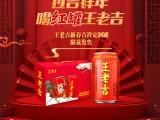 王老吉 凉茶 310ml*12罐*2箱 59.9元包邮