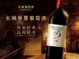 长城 华夏九八 精选级赤霞珠干红葡萄酒 750ml*6支 199元年货价