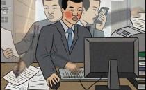互联网刻板印象合集:程序员都秃头 运营就是玩手机的
